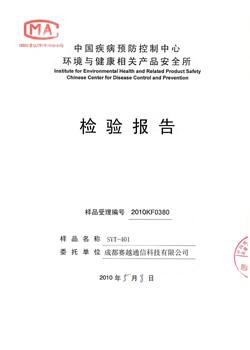 huan境yujian康xiangguanchan品检yan报告