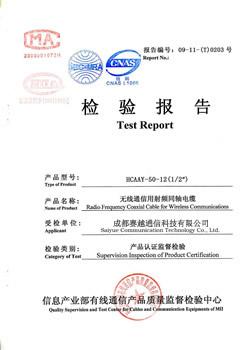 无线通信射频同轴电lan检验报告