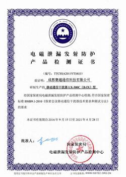 电磁泄漏发射防护产品检测zheng书