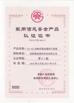 军yongxin息安quan产品认证证书