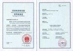 无线电发射she备型号核准证