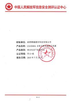 xinxi安全测评认证