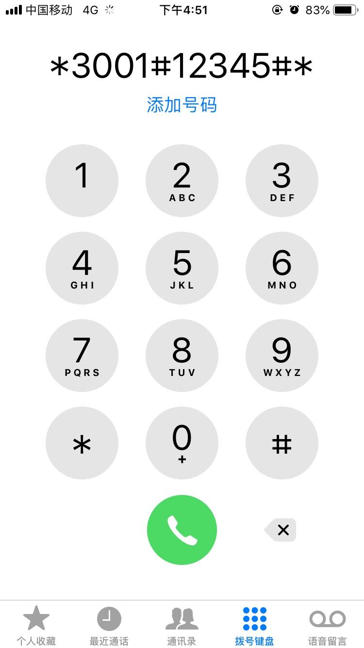 如何检测苹果手机信号的好坏