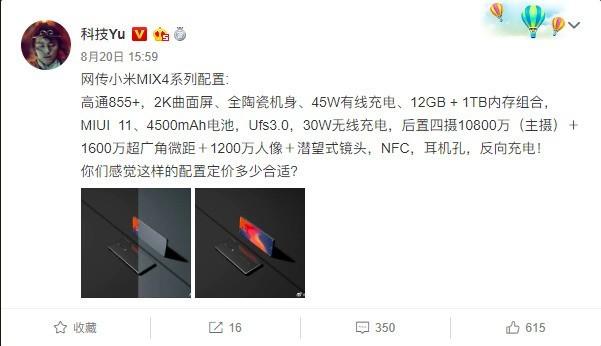 小米MIX4系列配置疑曝光-手机信号增强器