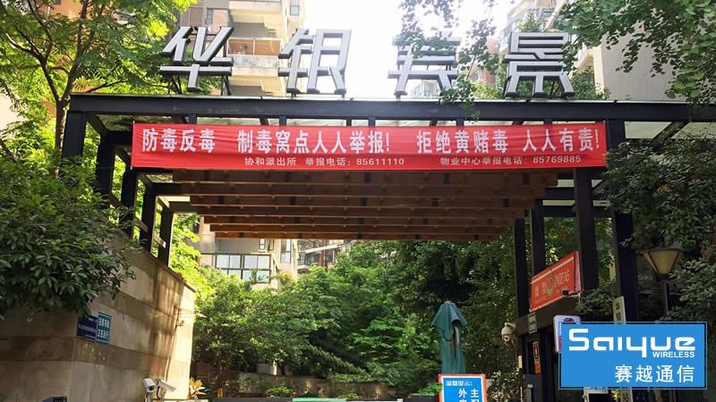she区手ji信号dianwan捕鱼cheng器案例_成都hua银美景